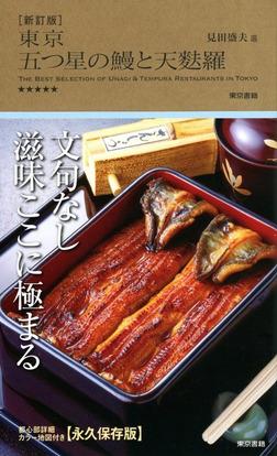 新訂版 東京 五つ星の鰻と天麩羅-電子書籍
