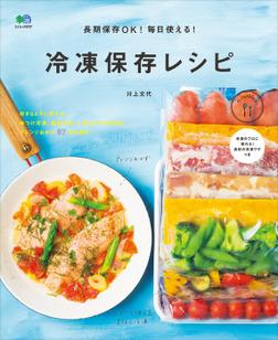 長期保存OK! 毎日使える!  冷凍保存レシピ-電子書籍