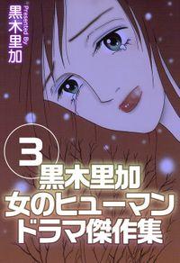 黒木里加 女のヒューマンドラマ傑作集 3巻