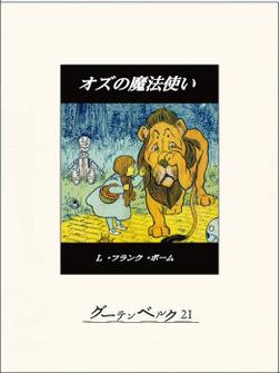 オズの魔法使い-電子書籍