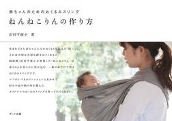 赤ちゃんのためのおくるみスリング ねんねこりんの作り方-電子書籍