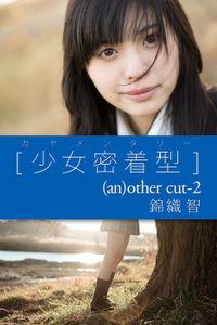 カヤメンタリー [少女密着型] (an)other cut-2