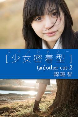 カヤメンタリー [少女密着型] (an)other cut-2-電子書籍