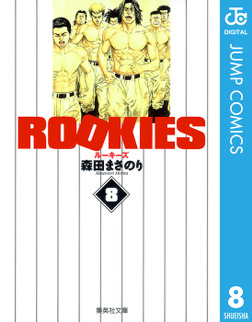 ROOKIES 8-電子書籍