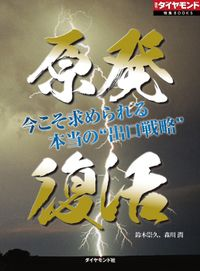 """原発復活 今こそ求められる本当の""""出口戦略"""""""