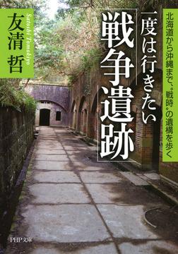 """一度は行きたい「戦争遺跡」 北海道から沖縄まで、""""戦時""""の遺構を歩く-電子書籍"""
