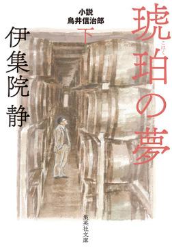 琥珀の夢 小説 鳥居信治郎 下-電子書籍