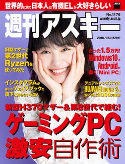 週刊アスキーNo.1178(2018年5月15日発行)-電子書籍