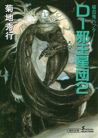 吸血鬼ハンター12 D―邪王星団2