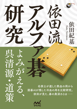 依田流アルファ碁研究 ―よみがえる、呉清源・道策-電子書籍