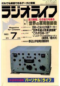 ラジオライフ 1983年 7月号
