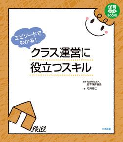 エピソードでわかる! クラス運営に役立つスキル-電子書籍