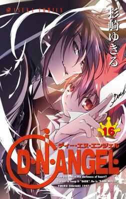 D・N・ANGEL(16)-電子書籍