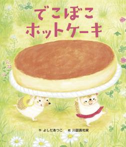 でこぼこホットケーキ-電子書籍