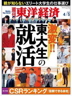 週刊東洋経済 2014年4月5日号-電子書籍
