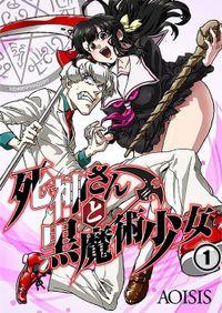 死神さんと黒魔術少女(トライゾン)