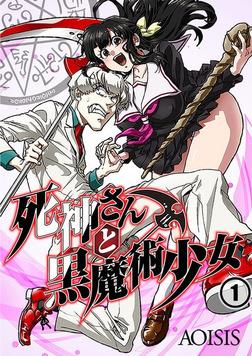 死神さんと黒魔術少女1-電子書籍