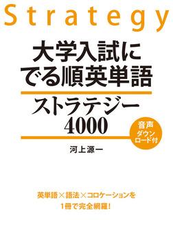 大学入試に でる順英単語 ストラテジー4000-電子書籍