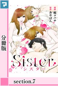 Sister【分冊版】section.7