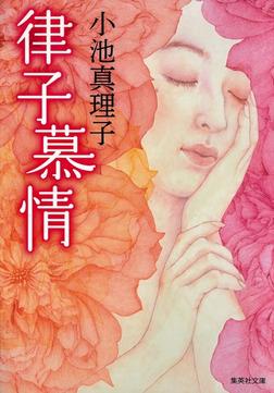 律子慕情-電子書籍