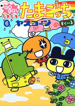 GOGO♪たまたま たまごっち(6)-電子書籍