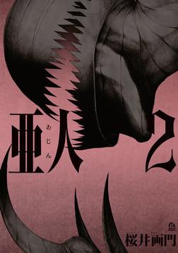 亜人(2)-電子書籍
