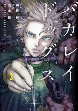 バカレイドッグス(3)-電子書籍