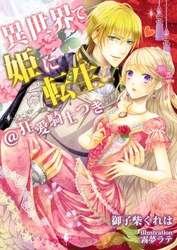 異世界で姫に転生@狂愛騎士つき-電子書籍