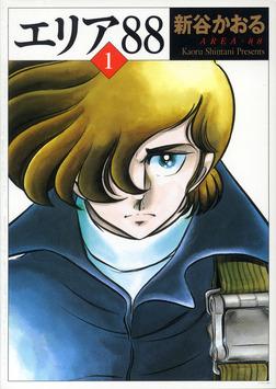エリア88 1-電子書籍