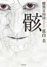 暗黒百物語 骸(竹書房文庫)
