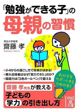 「勉強ができる子」の母親の習慣-電子書籍