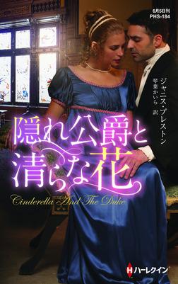 隠れ公爵と清らな花-電子書籍