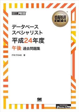 [ワイド版]情報処理教科書 データベーススペシャリスト 平成24年度 午後 過去問題集-電子書籍