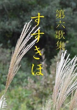 第六歌集 すすきほ-電子書籍