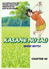KASANE NO TAO, Chapter 40