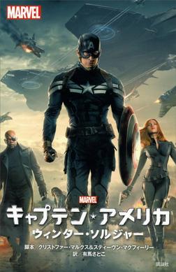 キャプテン・アメリカ ウィンター・ソルジャー-電子書籍