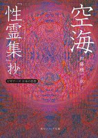 空海「性霊集」抄 ビギナーズ 日本の思想