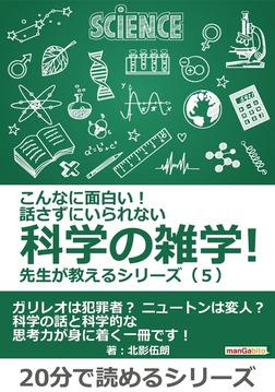 こんなに面白い! 話さずにいられない科学の雑学! 先生が教えるシリーズ(5)-電子書籍