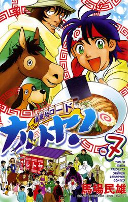 麺屋台ロード ナルトヤ! No.7-電子書籍