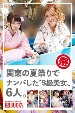 関東の夏祭りでナンパしたS級美女6人。-電子書籍