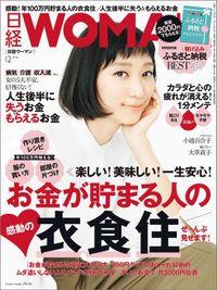 日経ウーマン 2016年 12月号 [雑誌]