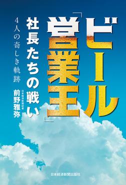 ビール「営業王」 社長たちの戦い 4人の奇しき軌跡-電子書籍