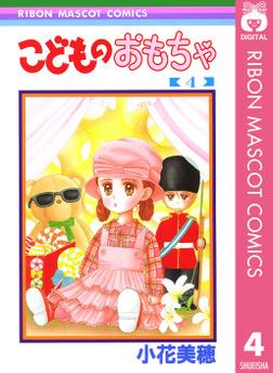 こどものおもちゃ 4-電子書籍