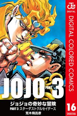 ジョジョの奇妙な冒険 第3部 カラー版 16-電子書籍