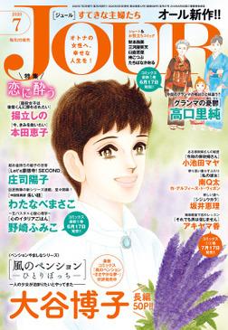 JOURすてきな主婦たち 2020年7月号[雑誌]-電子書籍