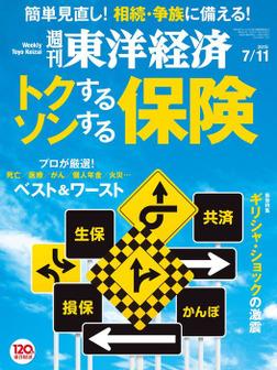 週刊東洋経済 2015年7月11日号-電子書籍