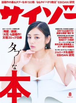 サイゾー2015年8月号-電子書籍