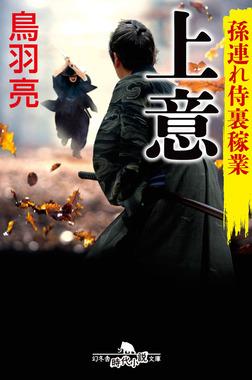 孫連れ侍裏稼業 上意-電子書籍