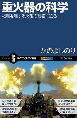 重火器の科学 戦場を制する火砲の秘密に迫る-電子書籍