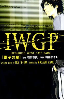 IWGP [電子の星]-電子書籍